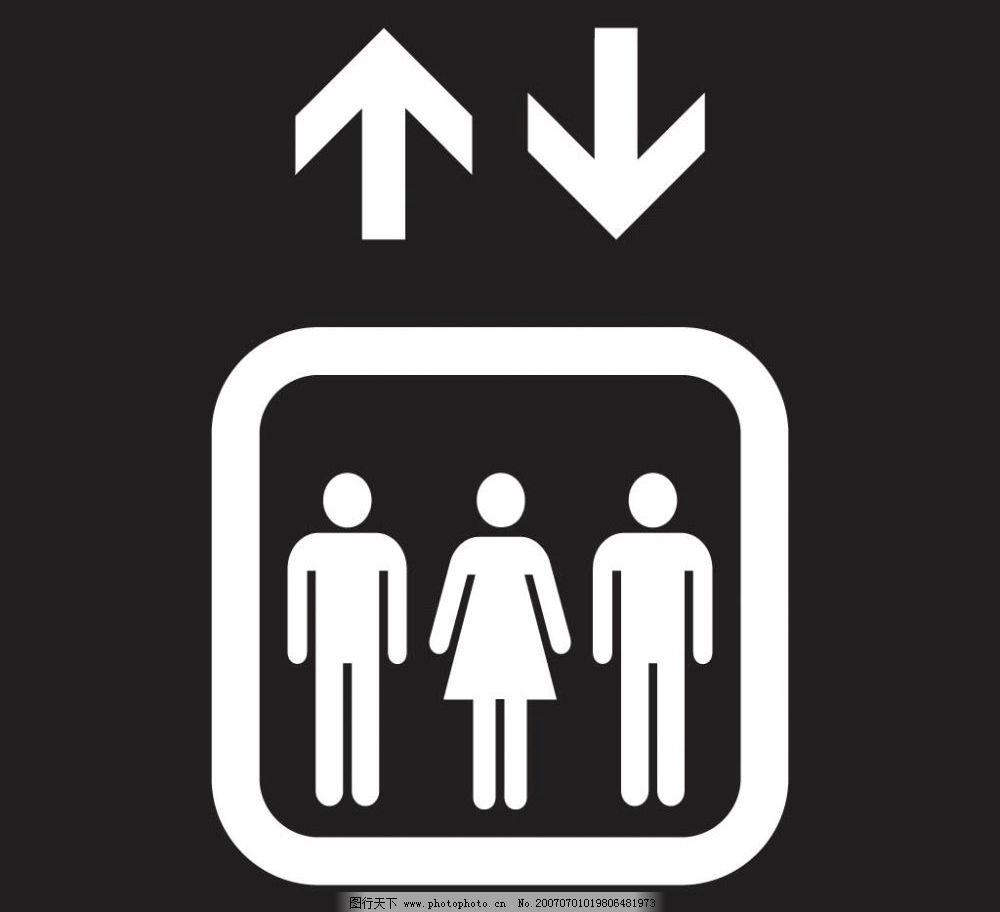 电梯标识 标识 标牌 矢量标牌 矢量标识 矢量标志 标志矢量 矢量公共