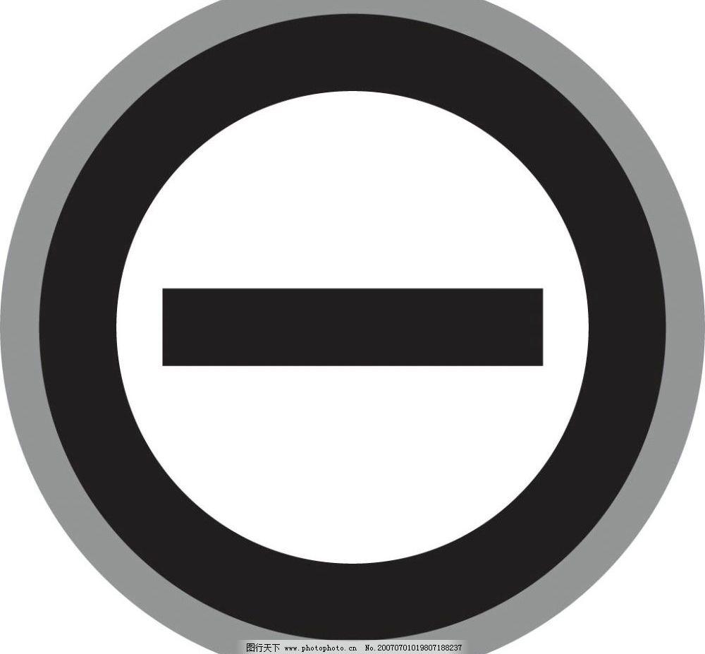禁止通行标牌 标识 矢量标牌 矢量标识 矢量标志 标志矢量 矢量公共
