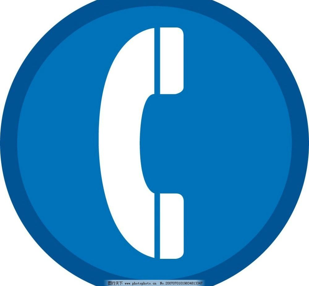 电话标牌 标识 标牌 矢量标牌