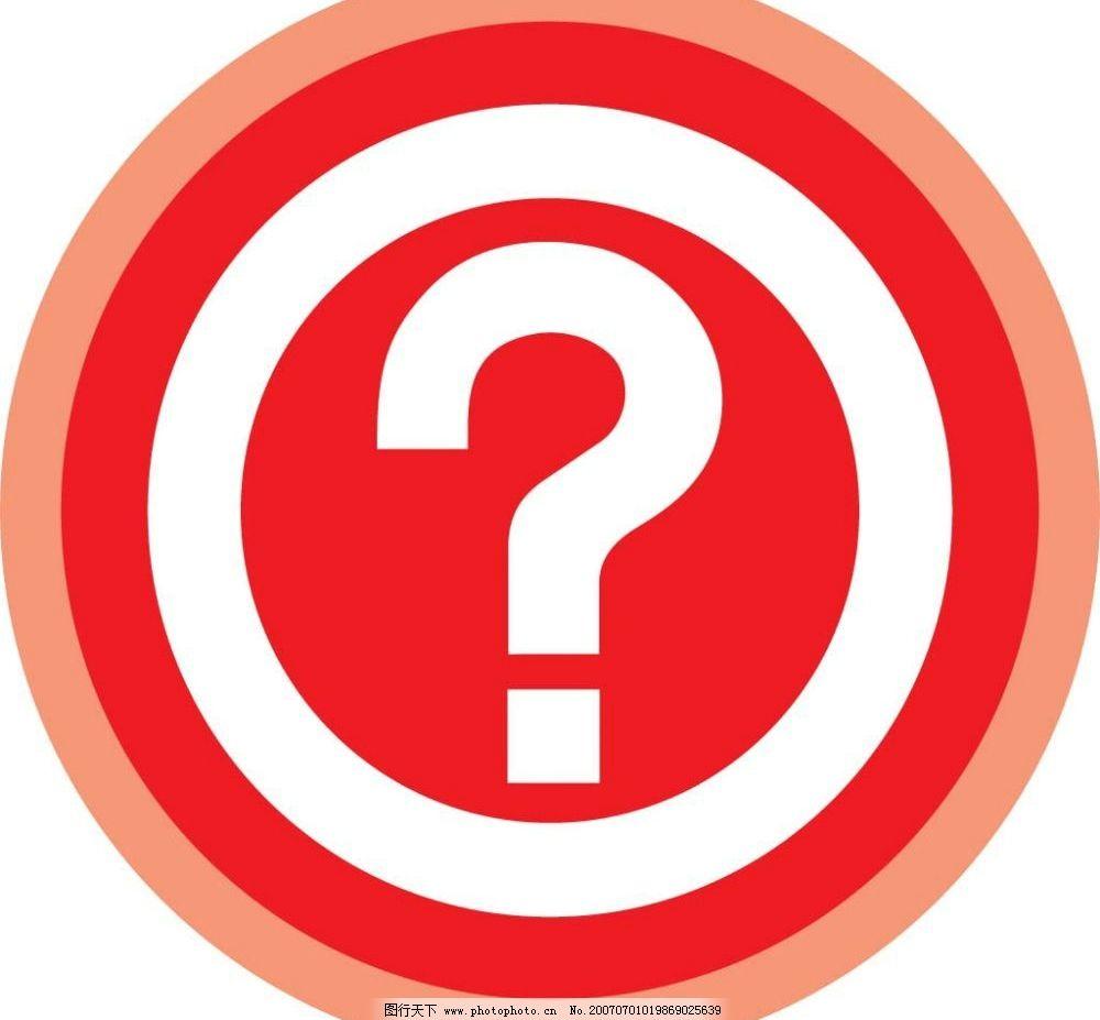 问号符号标识 标识 标牌 矢量标牌 矢量标识 矢量标志 标志矢量 矢量