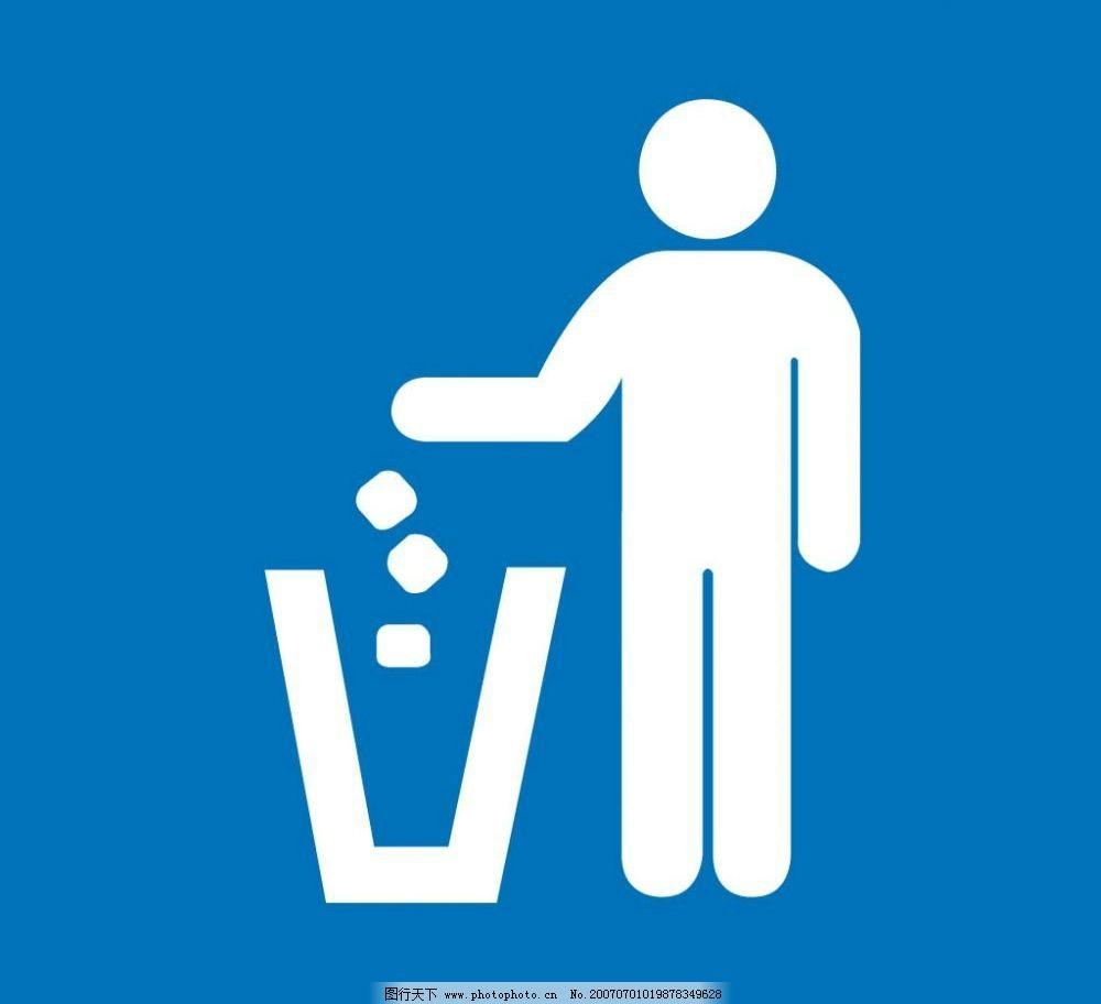 垃圾桶标识 标识 标牌 矢量标牌 矢量标识 矢量标志 标志矢量 矢量