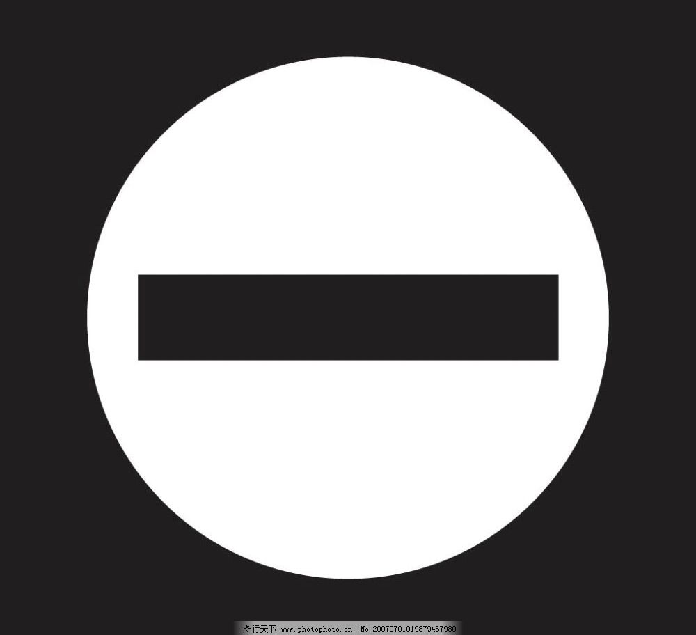 禁止通行标识 标牌 矢量标牌 矢量标识 矢量标志 标志矢量 矢量公共