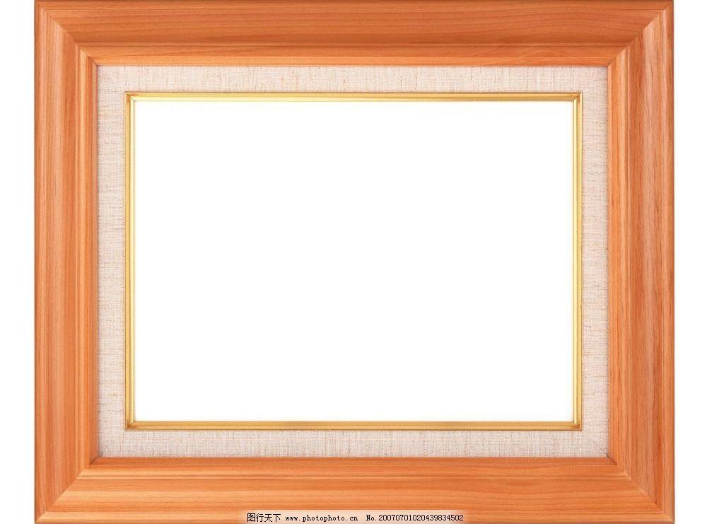 木质画框 相框素材 边框 相框 照片相框 像框 照片像框 木制画框 底纹