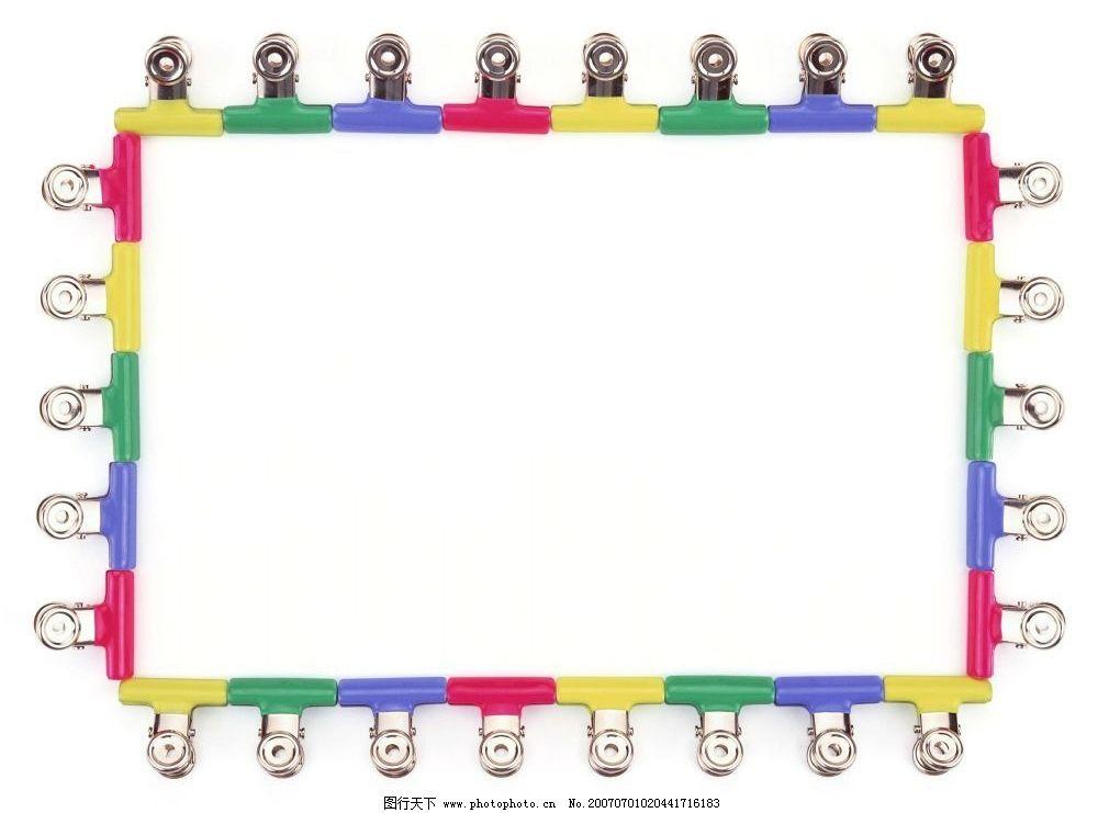 相框素材 边框 相框 照片相框 像框 照片像框 画框 夹子 底纹边框