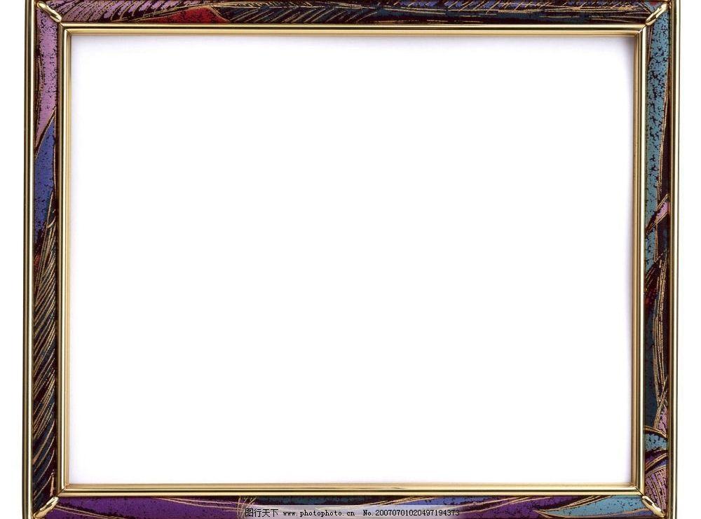 画框 相框素材 边框 相框 照片相框 像框 照片像框 底纹边框 边框相框