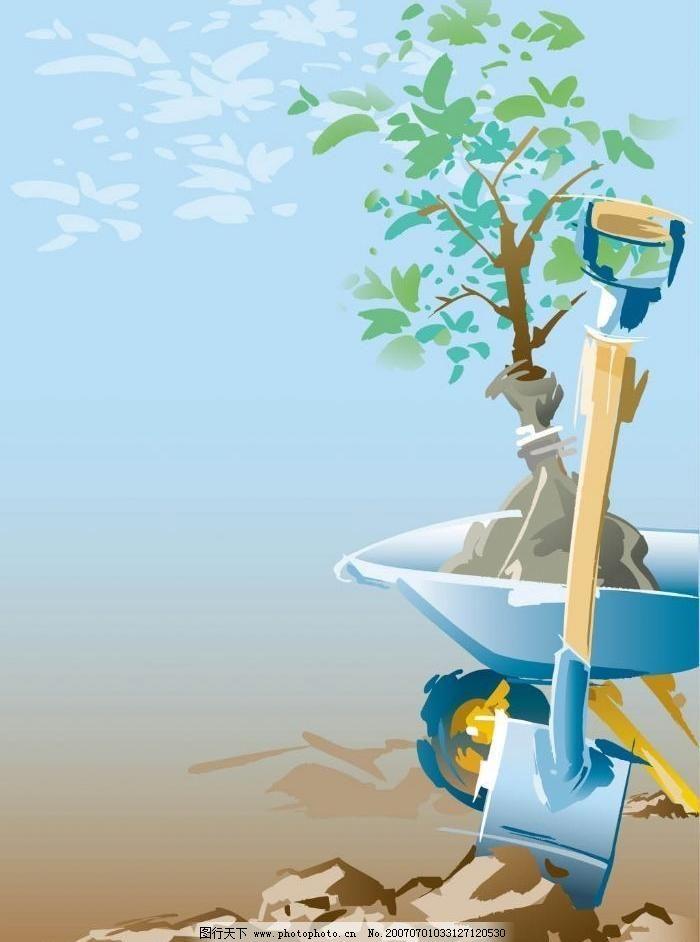 植树节素材图片