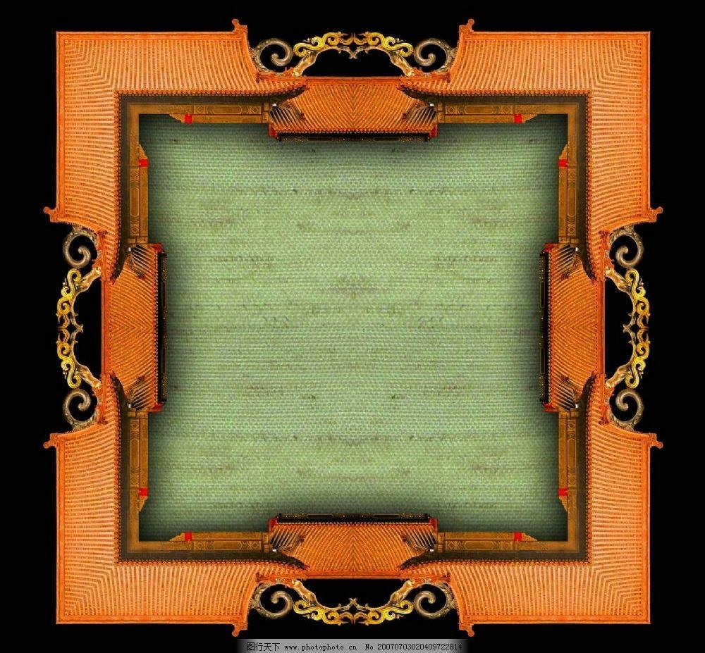 古典素材 传统素材 皇家 尊贵 传统设计素材 底纹边框 边框相框 设计