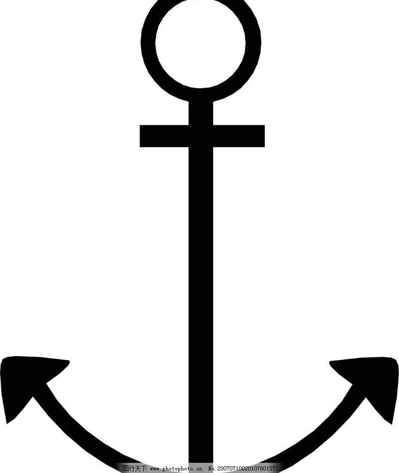 矢量锚图标 图标 标志 标识 示意牌 指示牌 示意图 指示图 卡通 矢量
