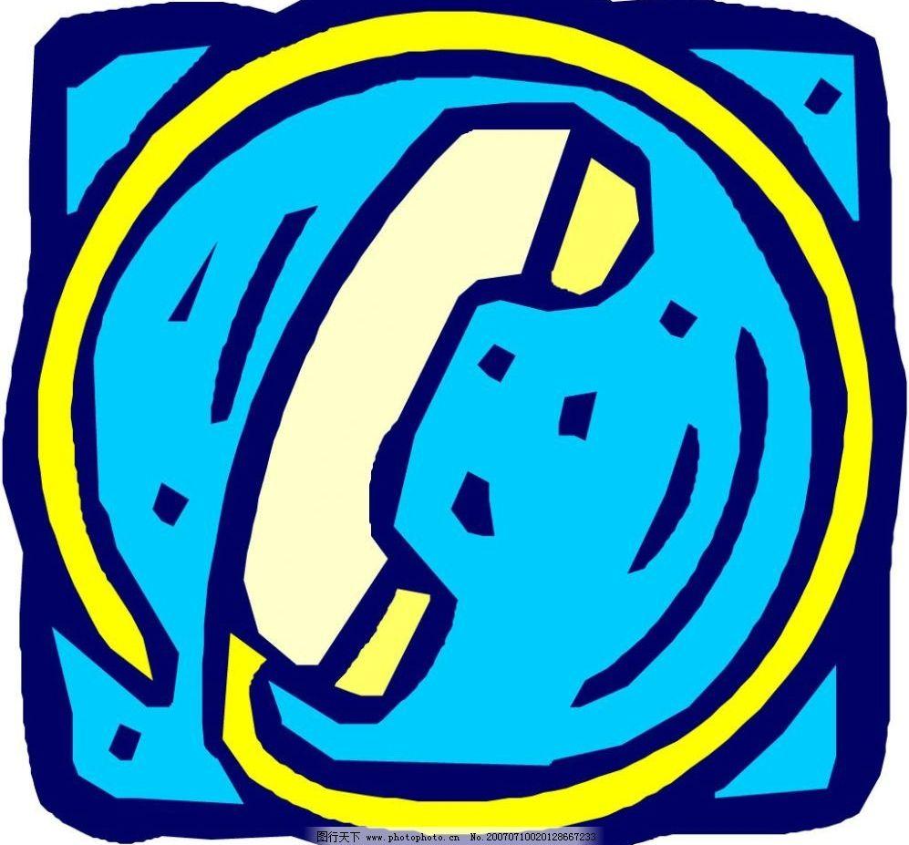 电话图标图片