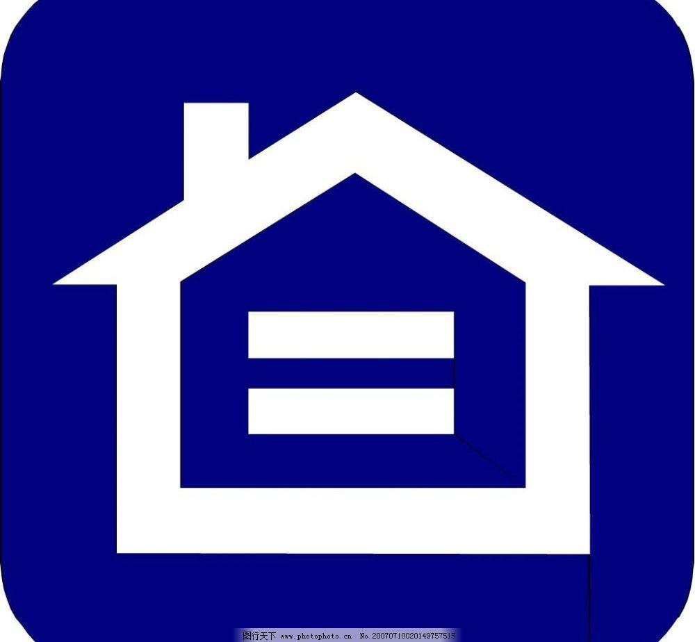 房子标识 图标 标志 标识 示意牌 指示牌 示意图 指示图 卡通 矢量 标