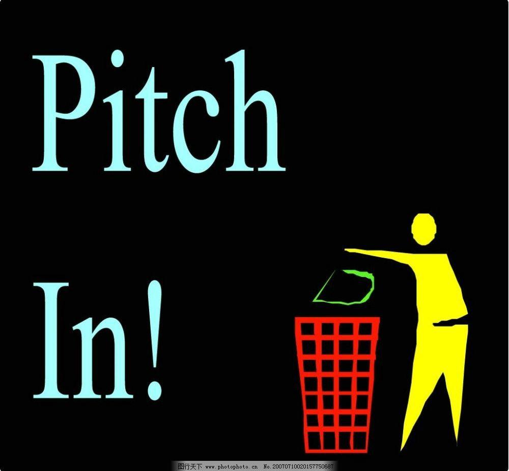 垃圾桶图标 图标 标志