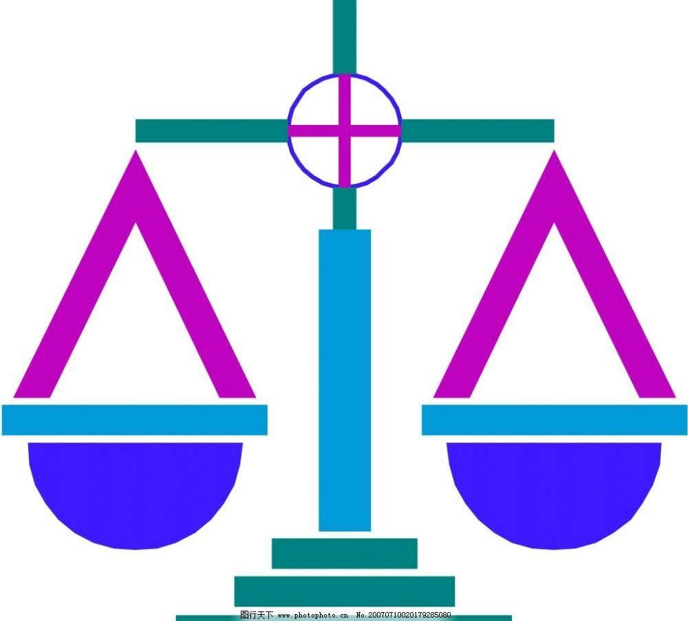天平图标 图标 标志 标识 示意牌 指示牌 示意图 指示图 卡通 矢量