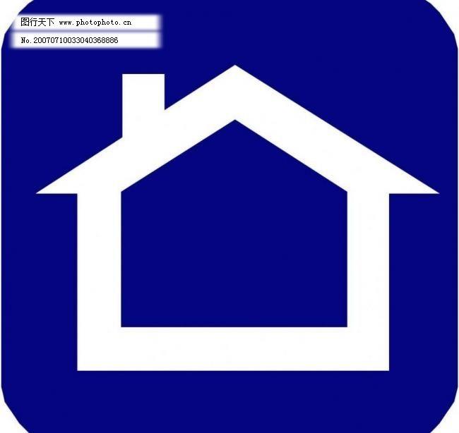 标志 卡通 其他 矢量图库 示意图 示意图标 图标 房屋标志矢量素材
