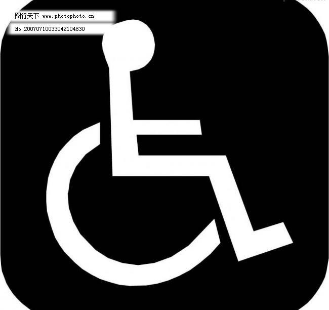 卡通 矢量图库 示意图 图标 小图标 指示牌 残疾人设施标识矢量素材
