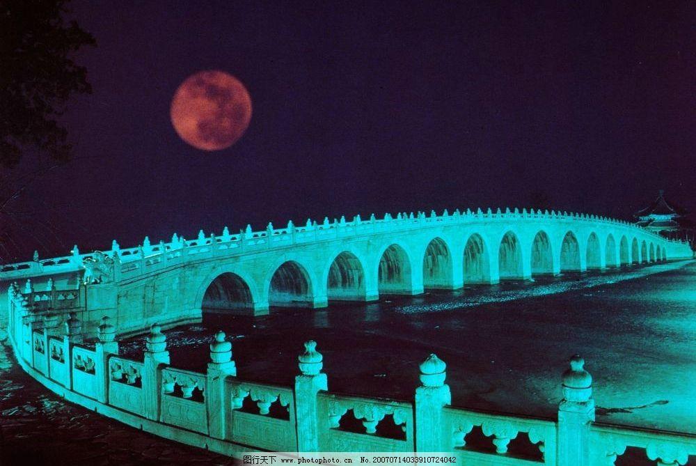 颐和园十七孔桥月夜 北京颐和园 风景 风景名胜 风景区 旅游风景