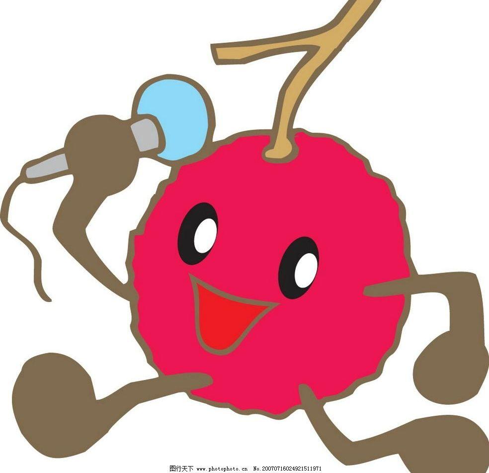 卡通荔枝 荔枝 唱歌 水果 水果卡通形象 矢量水果卡通 卡通水果 卡通