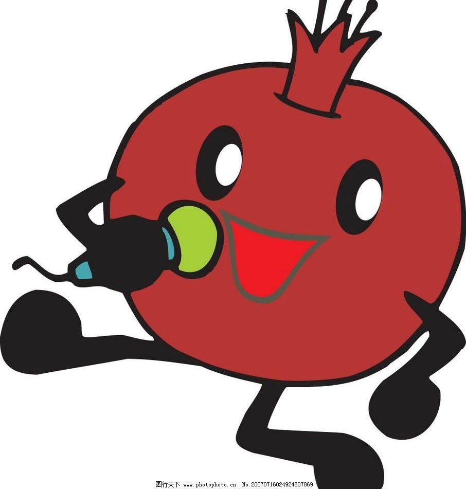 卡通石榴 唱歌 石榴 水果 水果卡通形象 矢量水果卡通 卡通水果 卡通