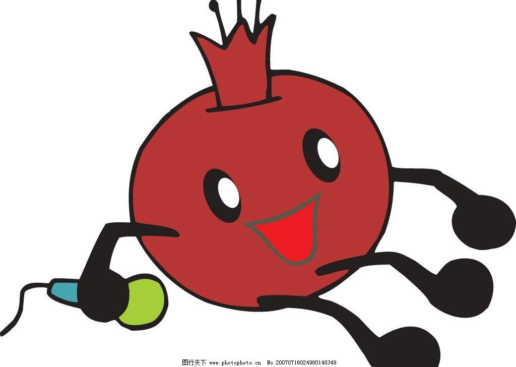 石榴 唱歌 水果卡通形象 矢量水果卡通 卡通水果 卡通水果图片