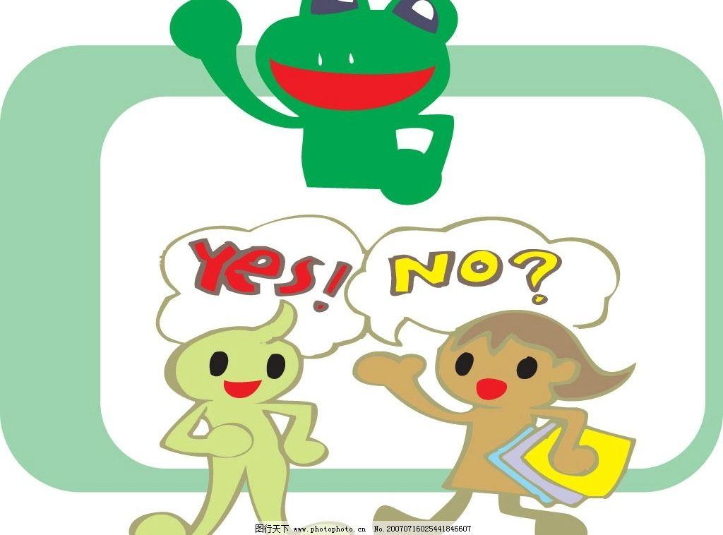 卡通青蛙 青蛙 卡通动物 矢量动物 动物漫画 卡通 漫画 矢量 生物世界