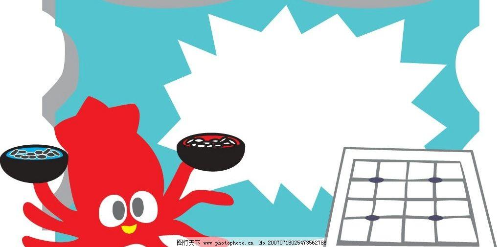 章鱼下围棋 八脚章鱼 卡通动物 矢量动物 动物漫画 其他生物 卡通动物