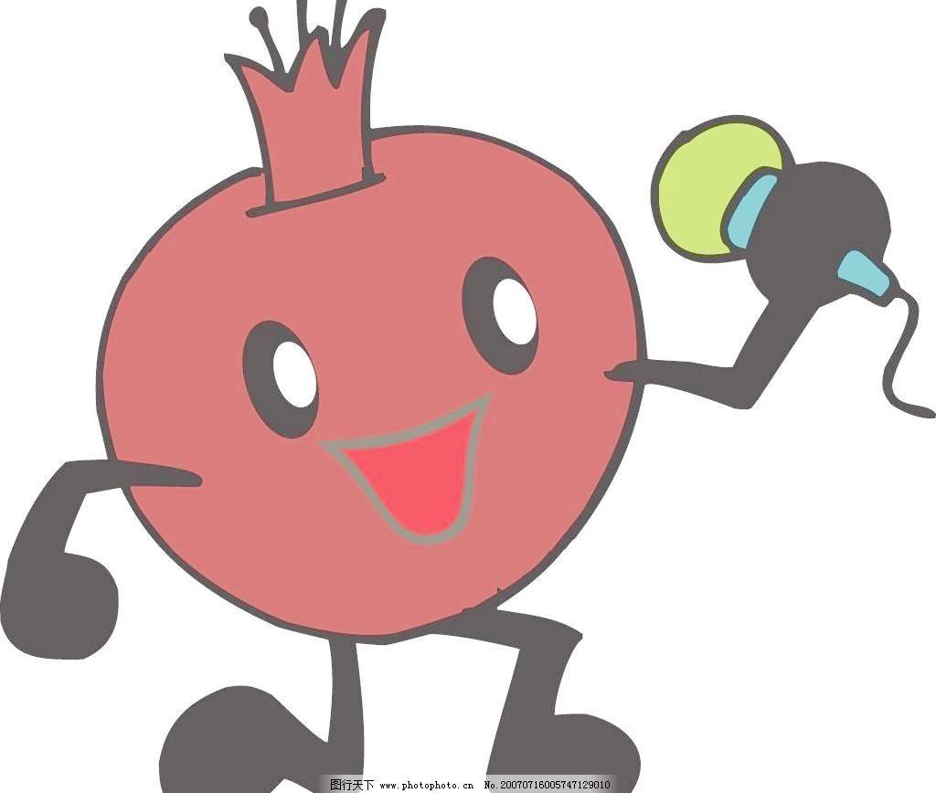 唱歌卡通石榴 动漫 卡通水果 卡通水果图片 漫画 生物世界 矢量水果
