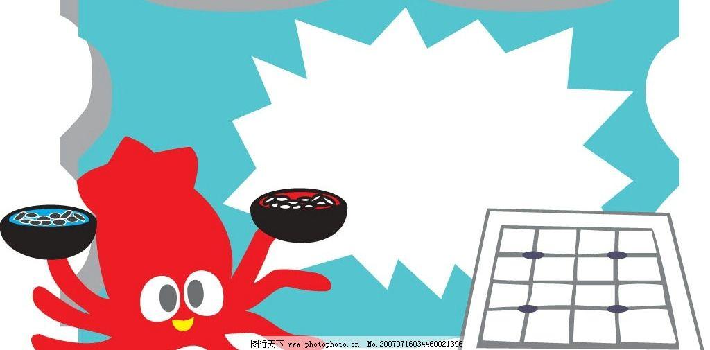 章鱼下围棋 八脚章鱼 章鱼 围棋 卡通动物 矢量动物 动物漫画 卡通
