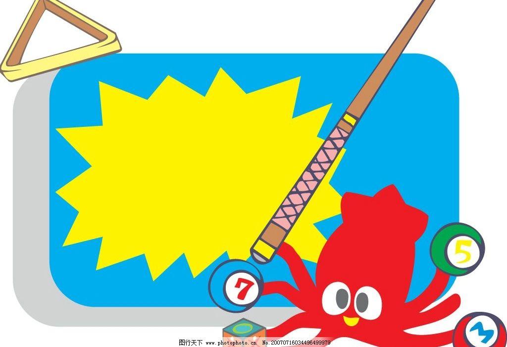 卡通章鱼 八脚章鱼 打台球 台球杆 卡通动物 矢量动物 动物漫画