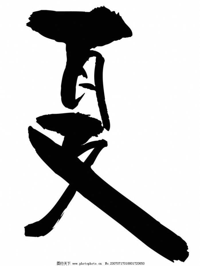夏字书法 夏 美术字 变形字 变体美术字 书法 艺术 文字 矢量书法