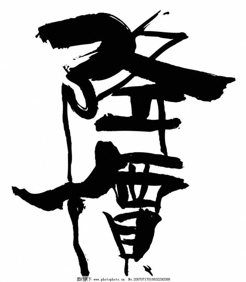 矢量书法字图片
