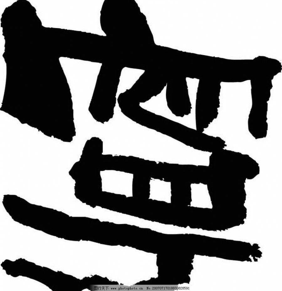 设计图库 文化艺术 传统文化    上传: 2007-7-17 大小: 49.
