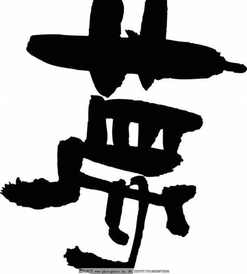 变体美术字 梦 美术字图片
