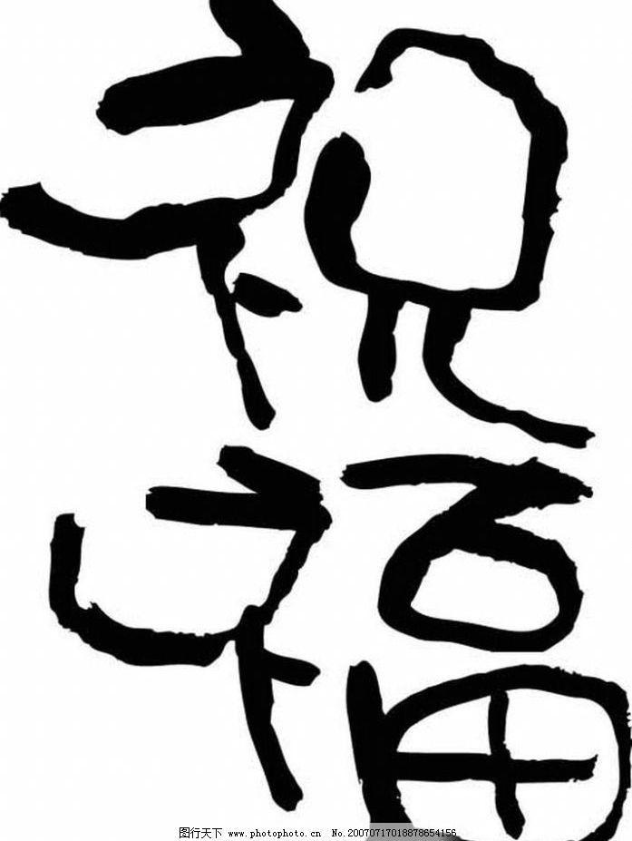 矢量艺术字 祝福 美术字 变形字 变体美术字 书法 艺术 文字 矢量书法