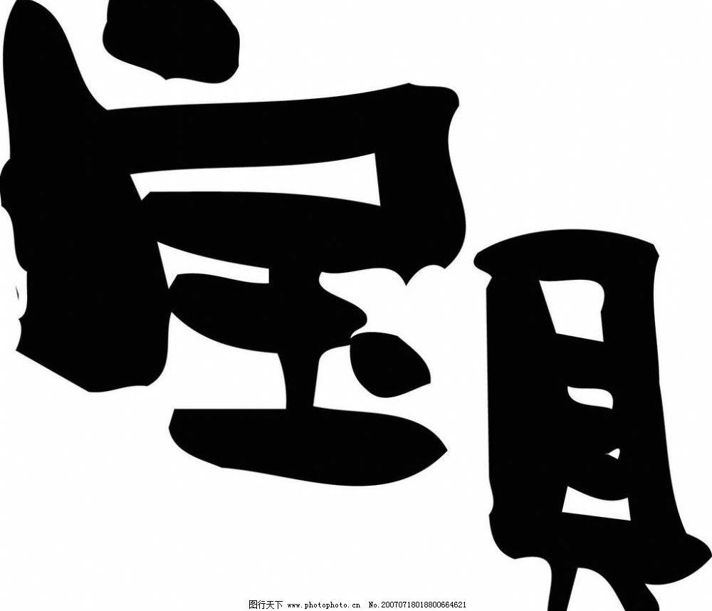 书法素材 矢量艺术字 矢量字 矢量 文化艺术 传统文化 书法作品 矢量