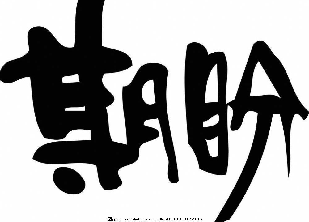 变体美术字 书法 艺术 文字 矢量书法 矢量书法字 书法素材 矢量艺术