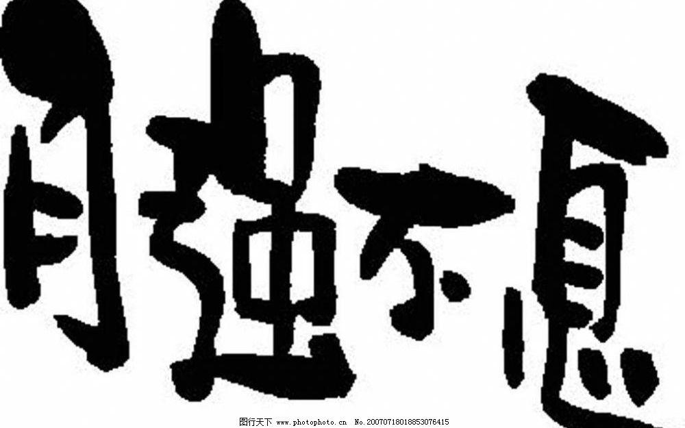 体美术字 书法 艺术 文字 矢量书法 书法矢量图 矢量书法字 书法素材