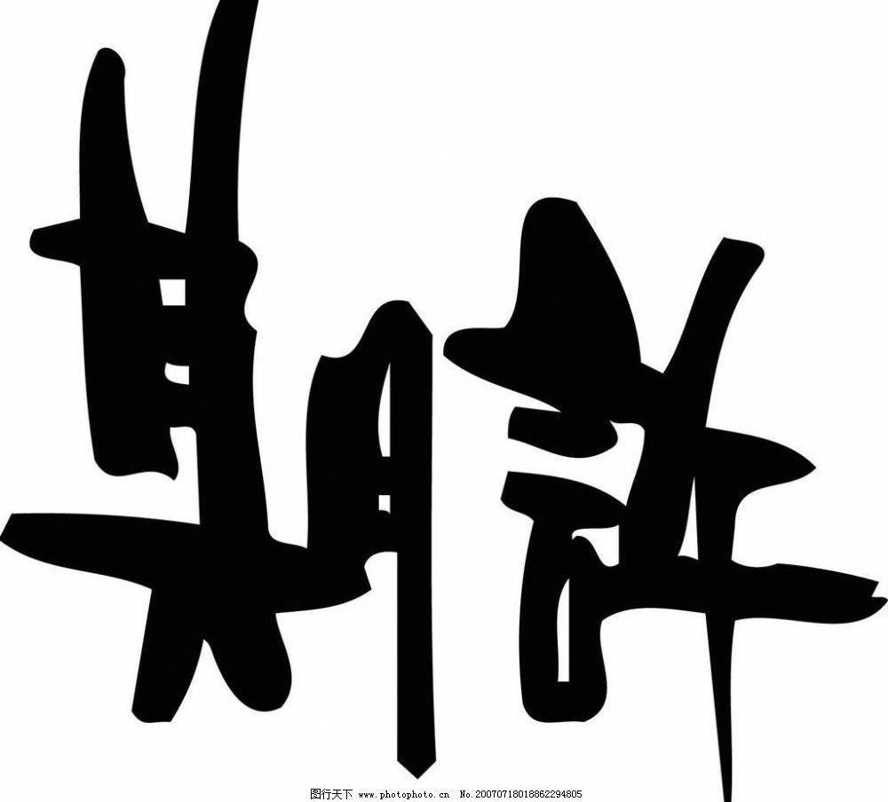 书法矢量图 美术字 变形字 变体美术字 书法 艺术 文字 矢量书法 矢量图片