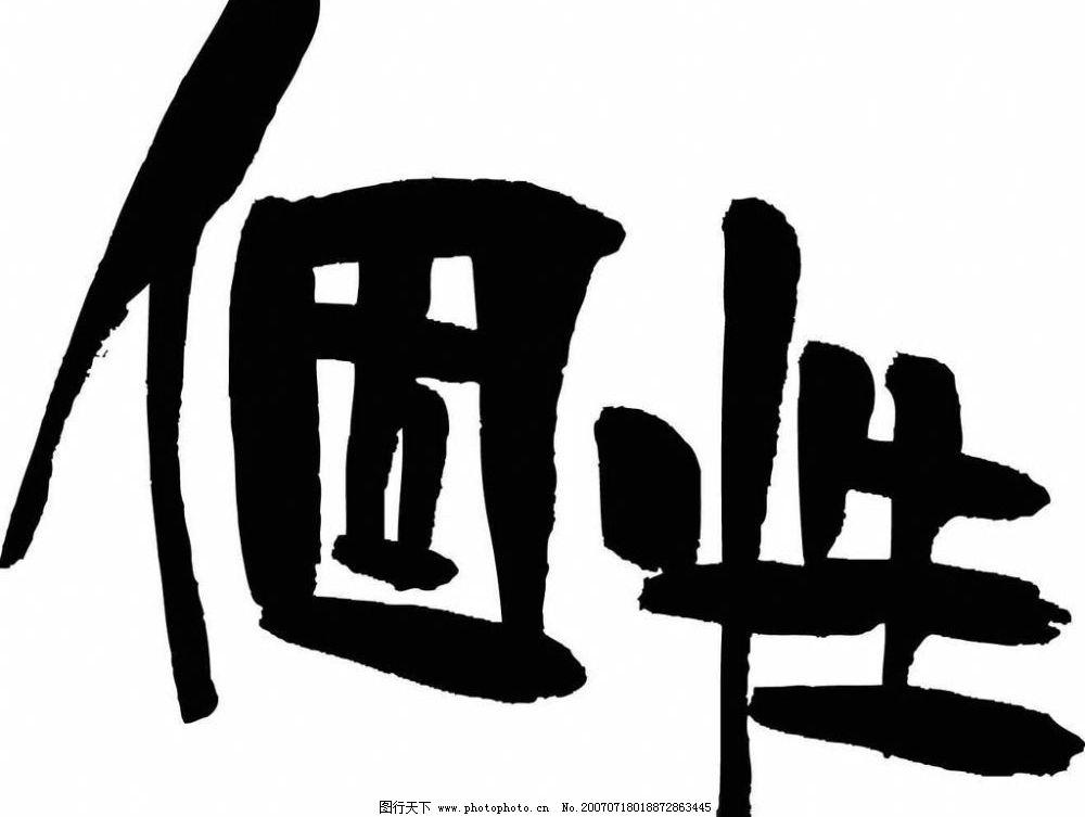设计 矢量 矢量图 素材 1000_753