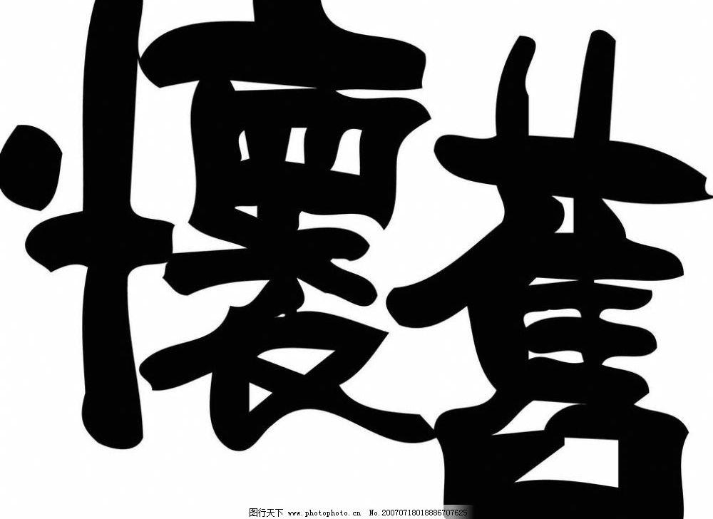 矢量书法字 美术字 变形字 变体美术字 艺术 文字 书法矢量图