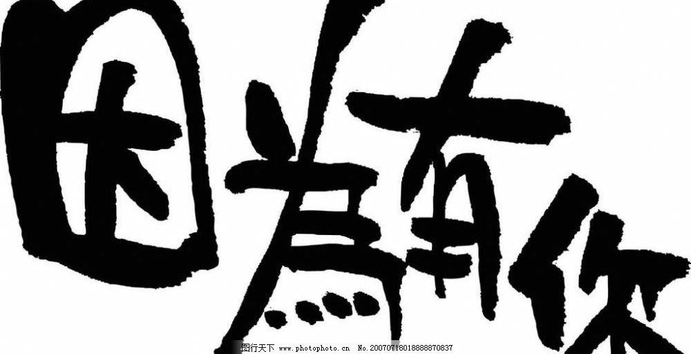 因为有你 书法字 美术字 变形字 变体美术字 艺术 文字 矢量书法