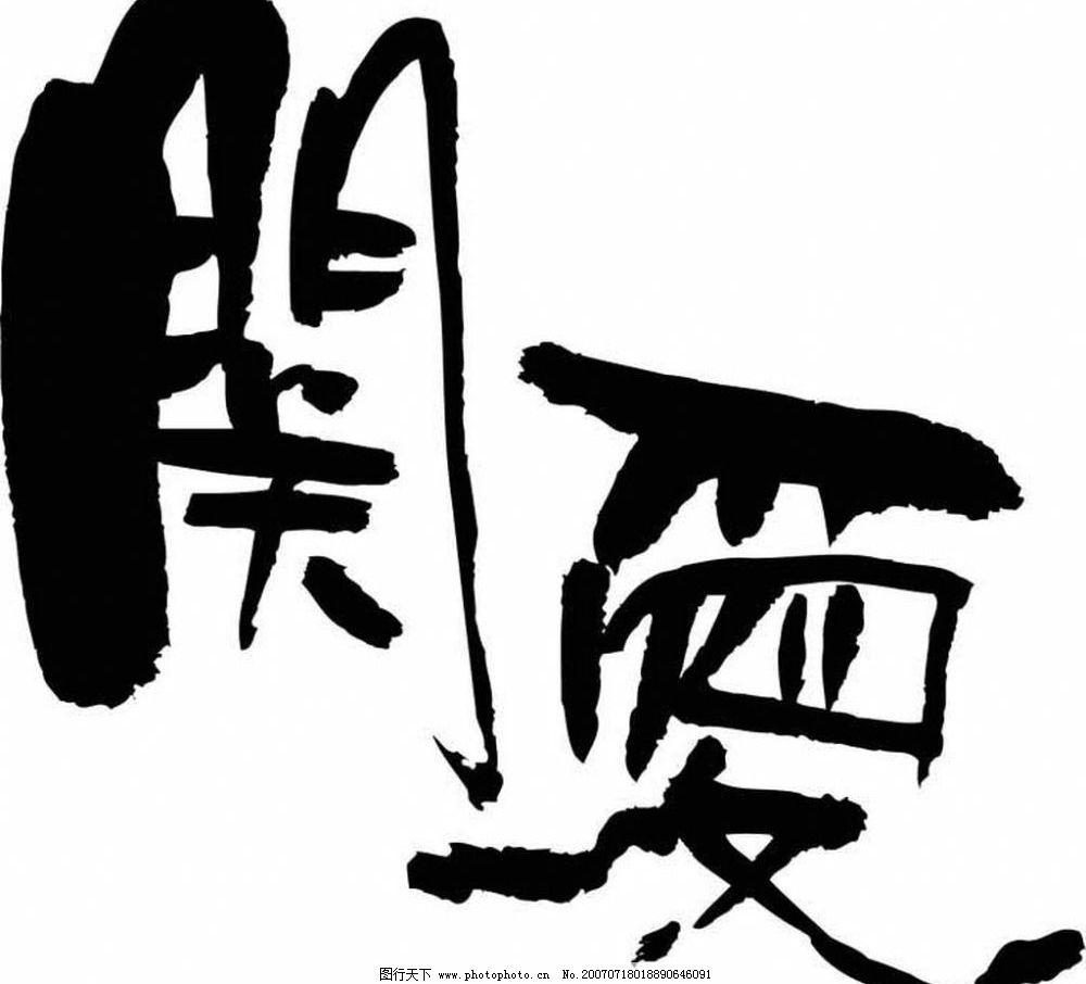 简爱 书法字 美术字 变形字 变体美术字 书法 艺术 文字 矢量书法图片