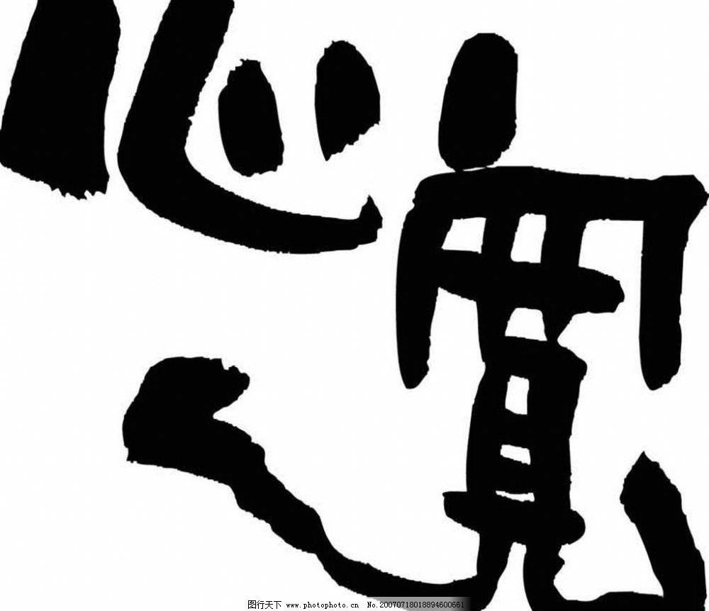 心宽 书法字图片