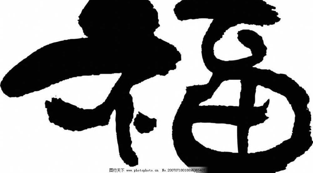 福字书法 福 美术字 变形字 变体美术字 书法 艺术 文字 矢量书法