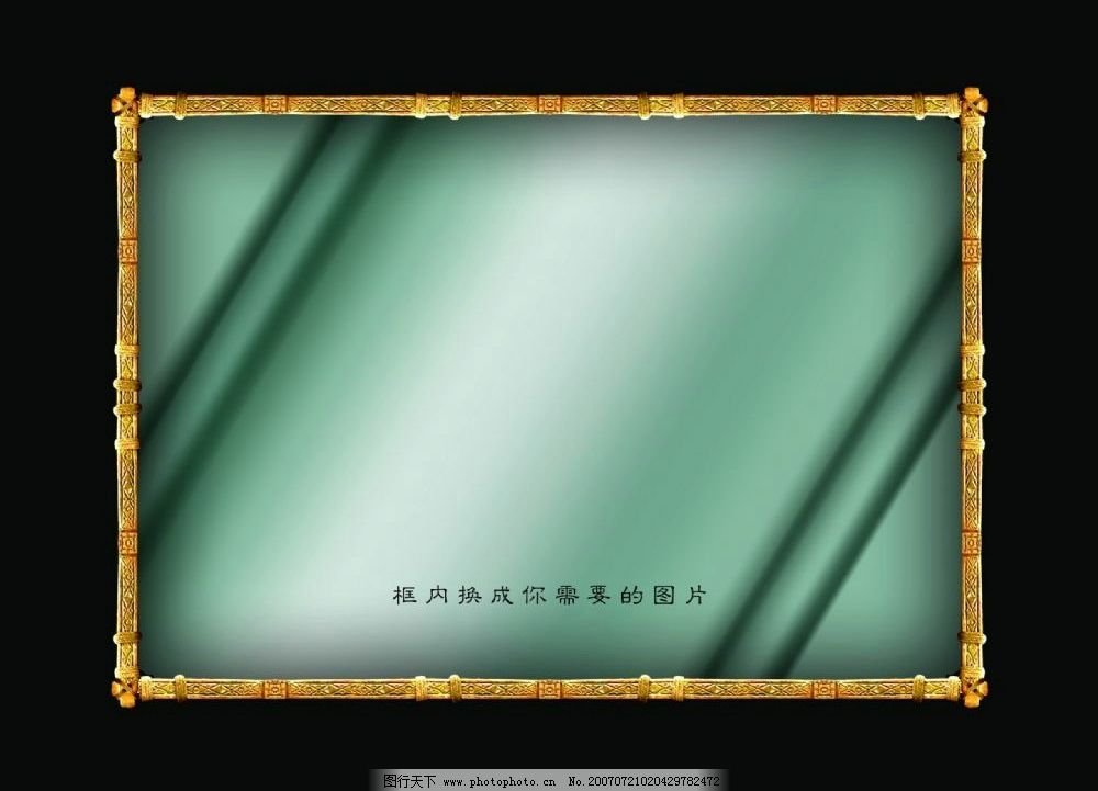 古典相框 ps相框 相框 边框 相框素材 照片相框 边框素材 底纹边框