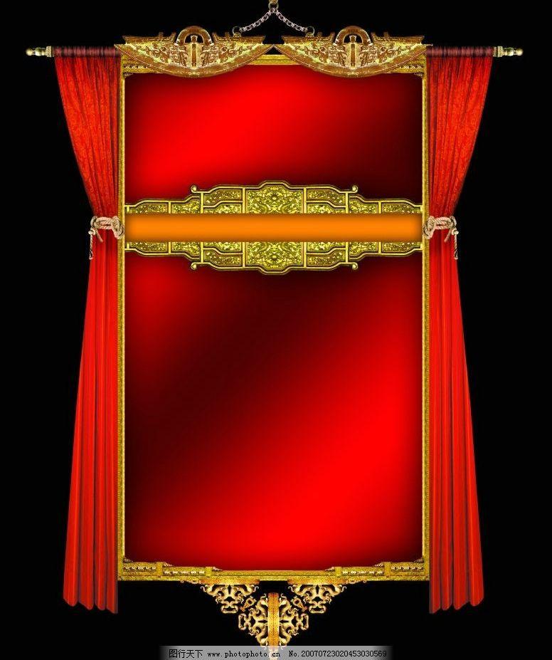 古典锦旗素材 ps边框 古典边框 边框 边框素材 古边框图片 设计图