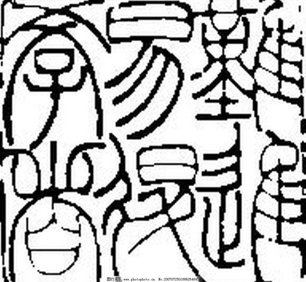 简笔画 设计 矢量 矢量图 手绘 素材 线稿 1000_921