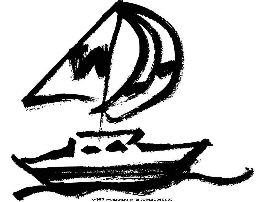 帆船随笔画 毛笔画 矢量画 文化艺术 美术绘画 矢量图库