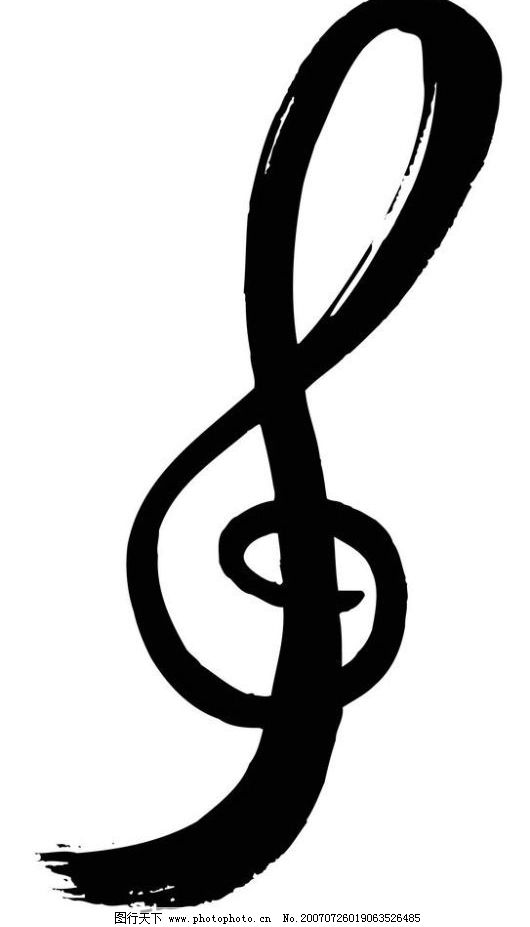 音乐符号毛笔画 画 随笔画