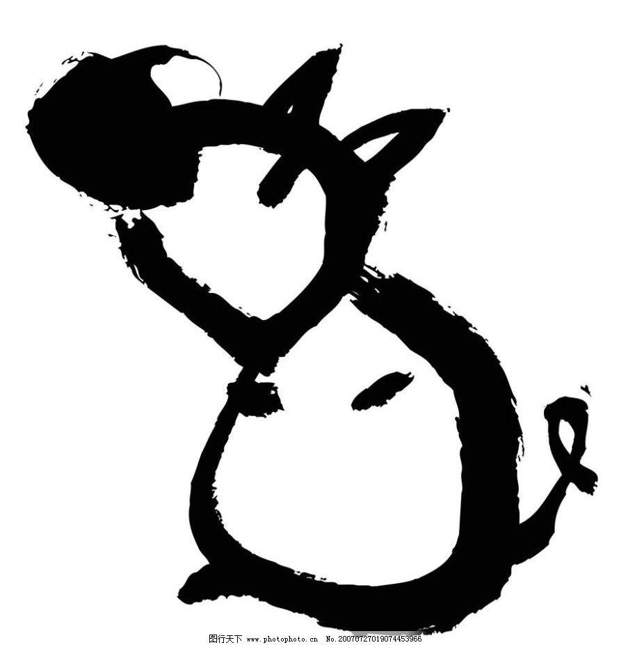 老鼠随笔画图片