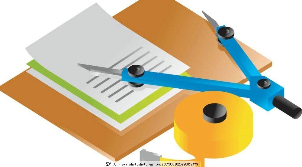 圆规与皮尺 文具 圆规 皮尺 纸 矢量 矢量图 生活百科 学习用品 学习