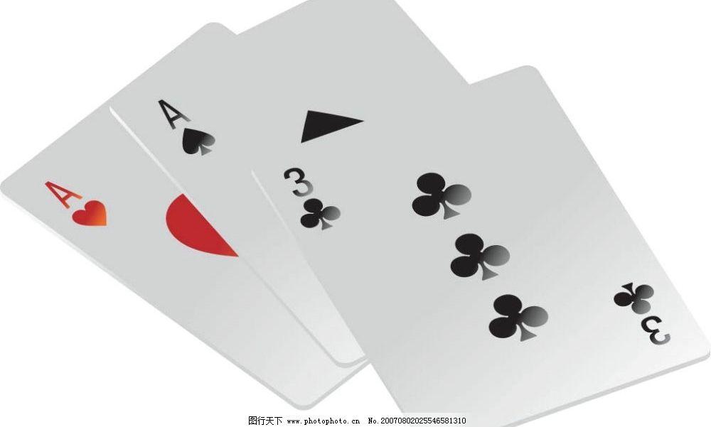 扑克牌 纸牌 矢量图 生活用品矢量图 矢量图库